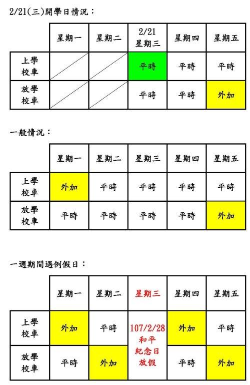 106下校車路線簡易說明表(含開學日)